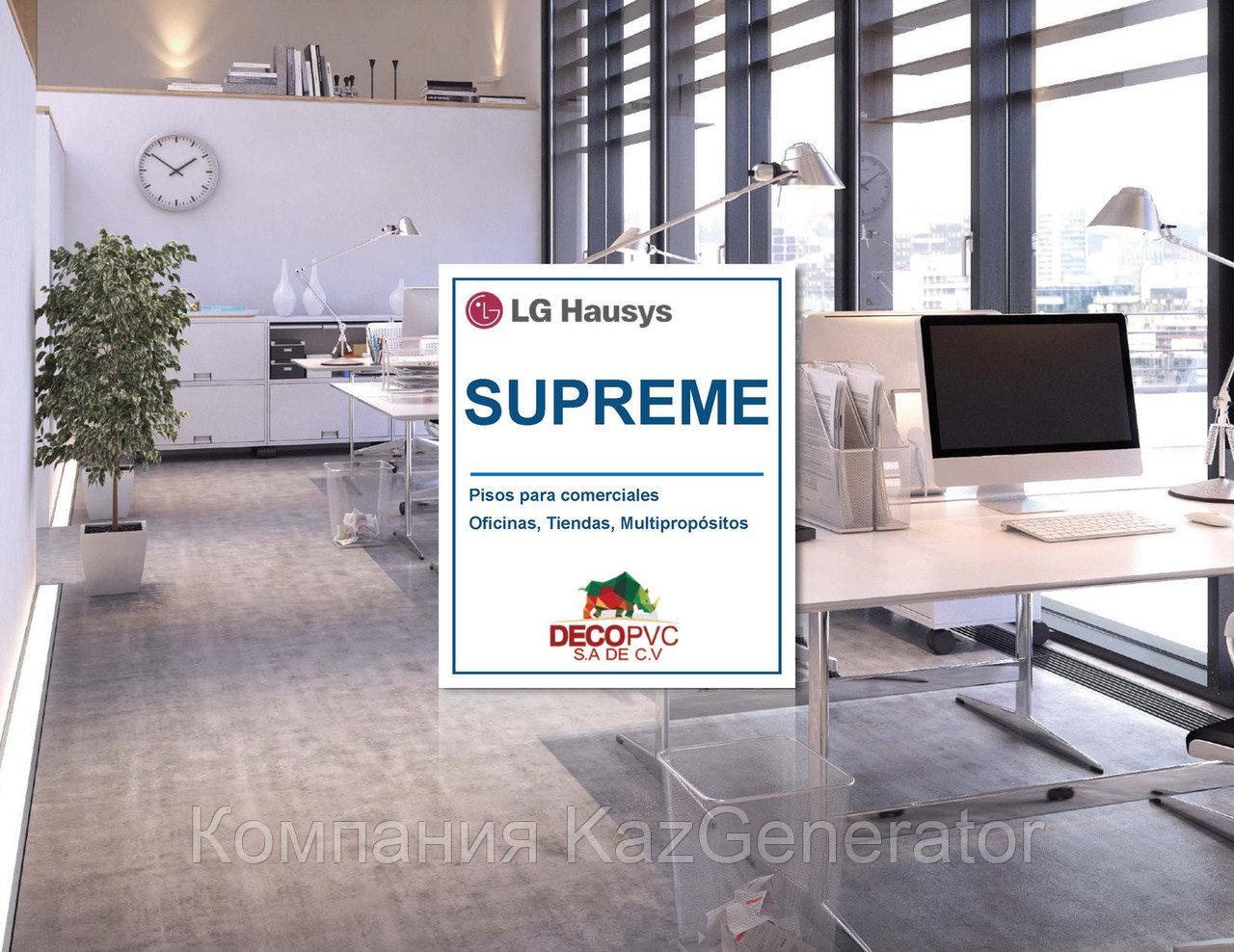 Коммерческий линолеум LG Hausys Supreme  2м х 20м