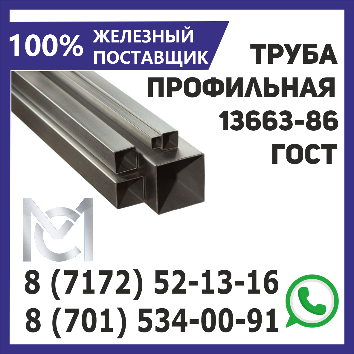 Труба профильная Д 25х25 1,5мм ГОСТ 13663-86 стальная 6 метров