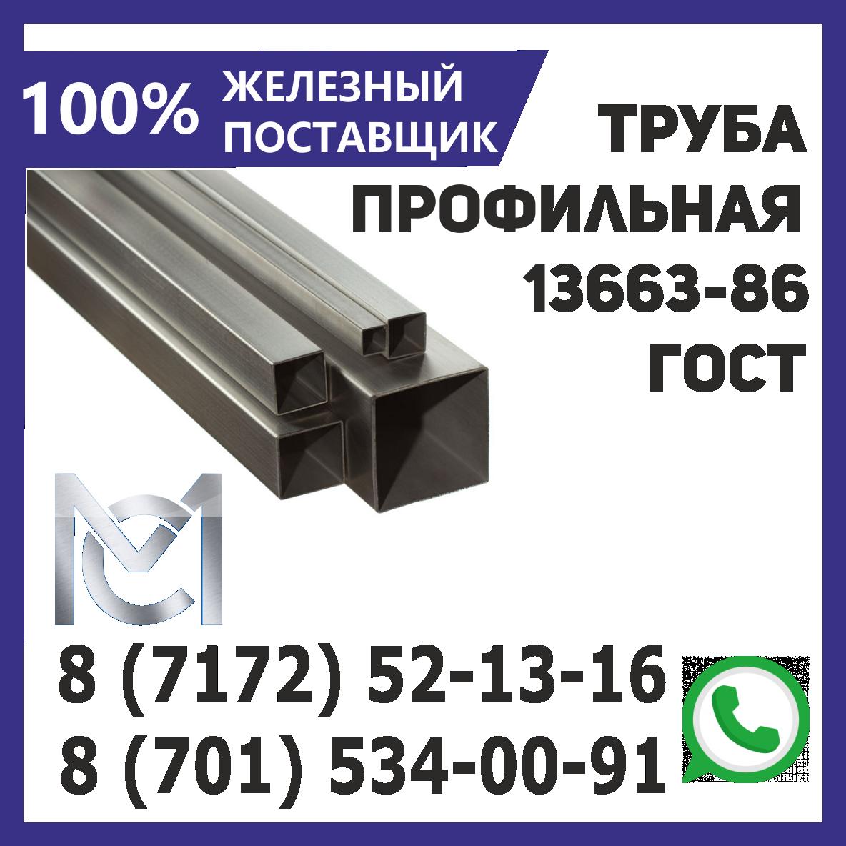 Труба профильная Д60х60 2мм ГОСТ 13663-86 стальная 6 метров