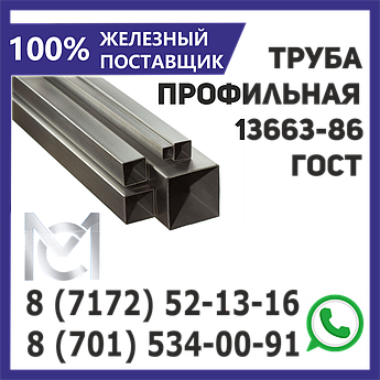 Труба профильная Д80х80 3мм ГОСТ 13663-86 стальная 12 метров
