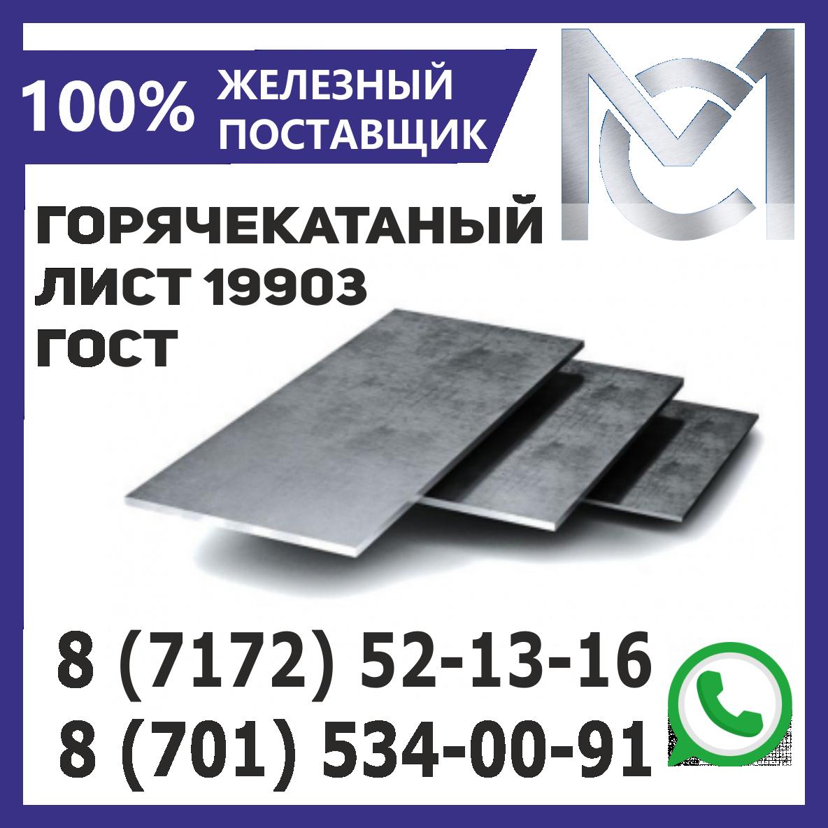 Лист 2,5-3 горячекатаный ГОСТ 19903-74, 1,25х2,5 м.