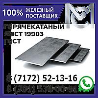 Лист 20 горячекатаный ГОСТ 19903-74, 1,5х6,0 м.