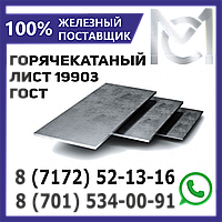 Лист 25 горячекатаный ГОСТ 19903-74, 1,5х6,0 м.