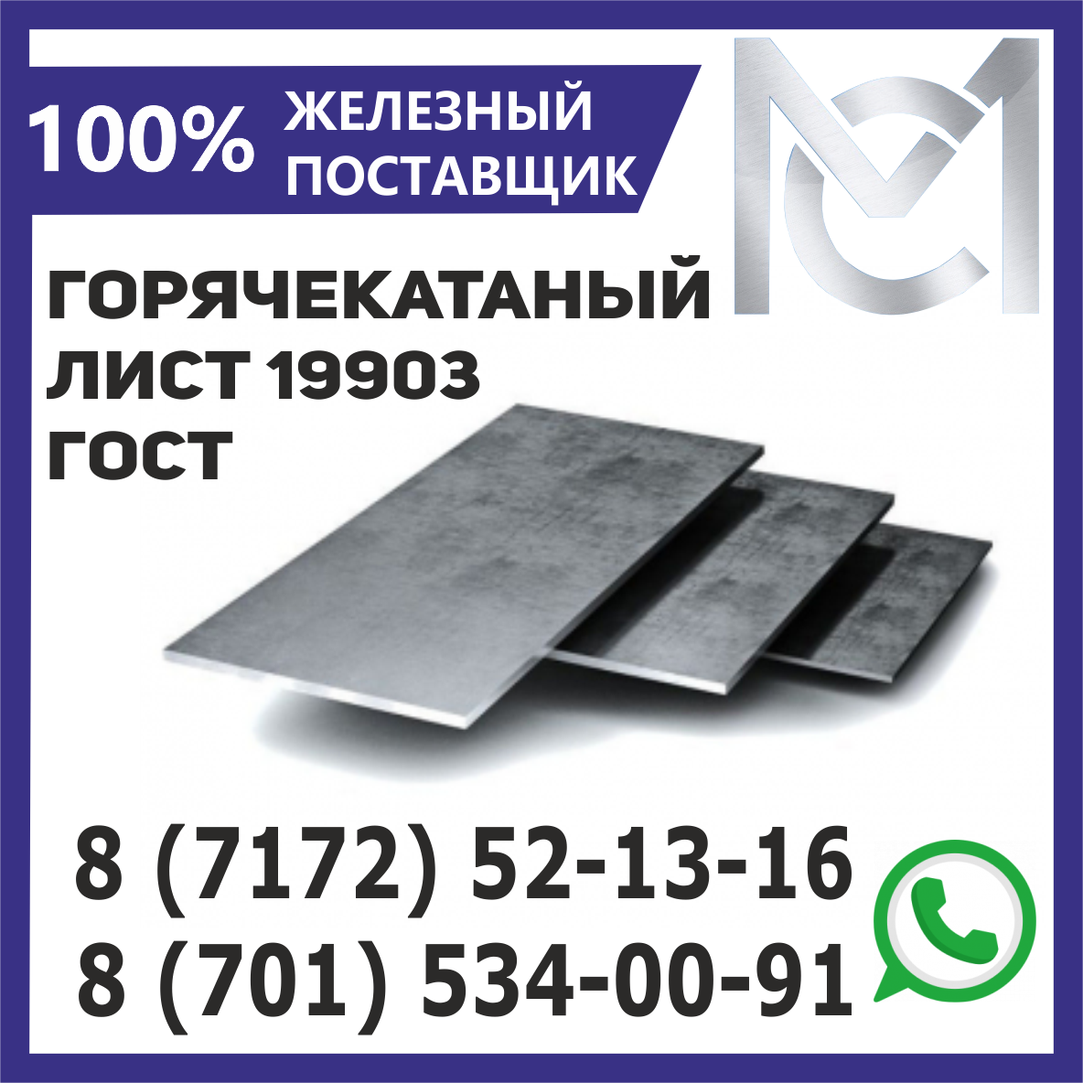 Лист 30 горячекатаный ГОСТ 19903-74, 1,5х6,0 м.