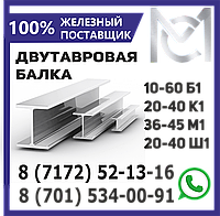 Балка 14 Б1 двутавровая ГОСТ 8239-93 L 12,0 метров