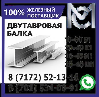 Балка 40 К1 двутавровая ГОСТ 8239-93 L 12,0 метров