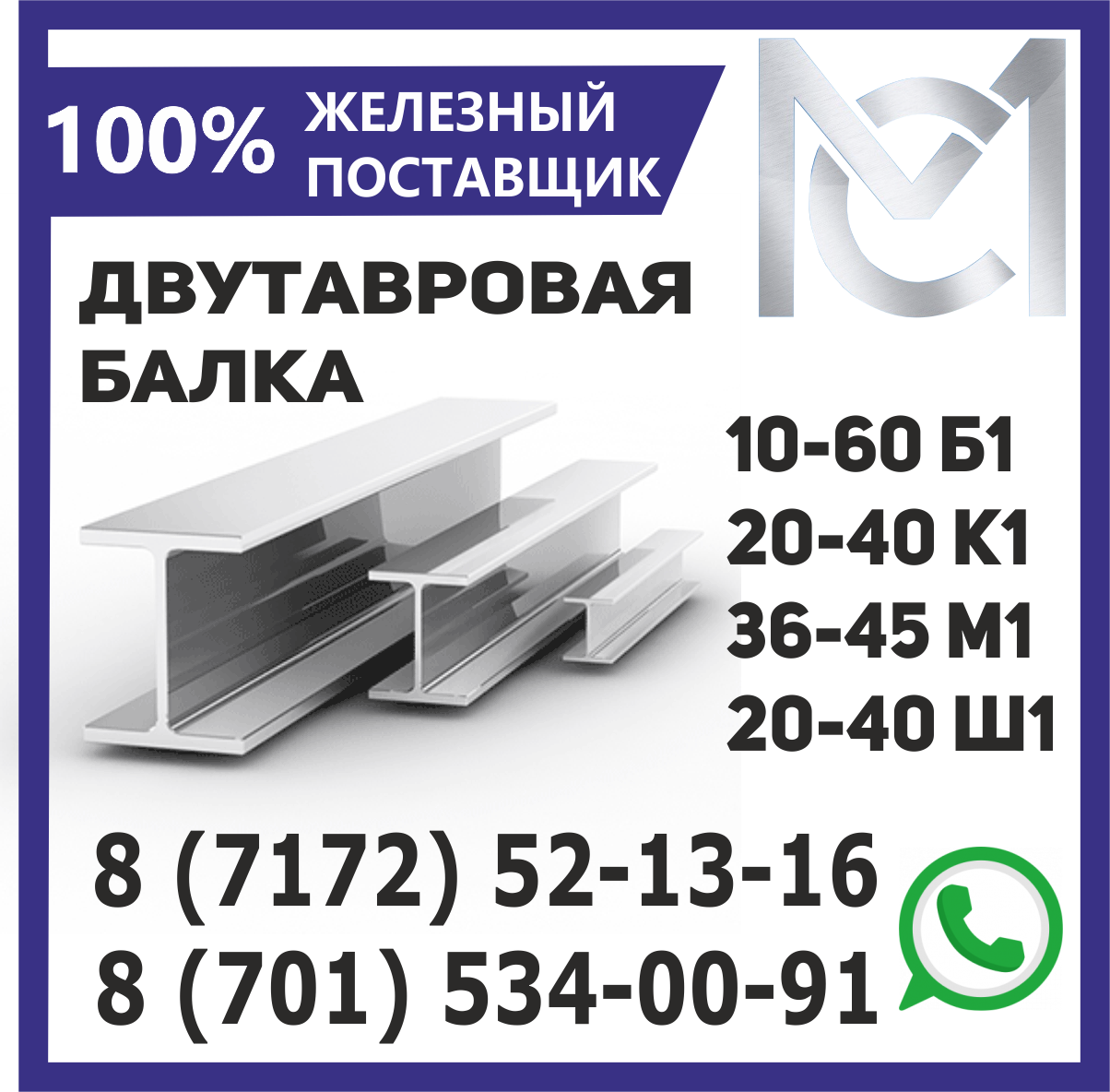 Балка 40 Ш1 двутавровая ГОСТ 8239-93 L 12,0 метров