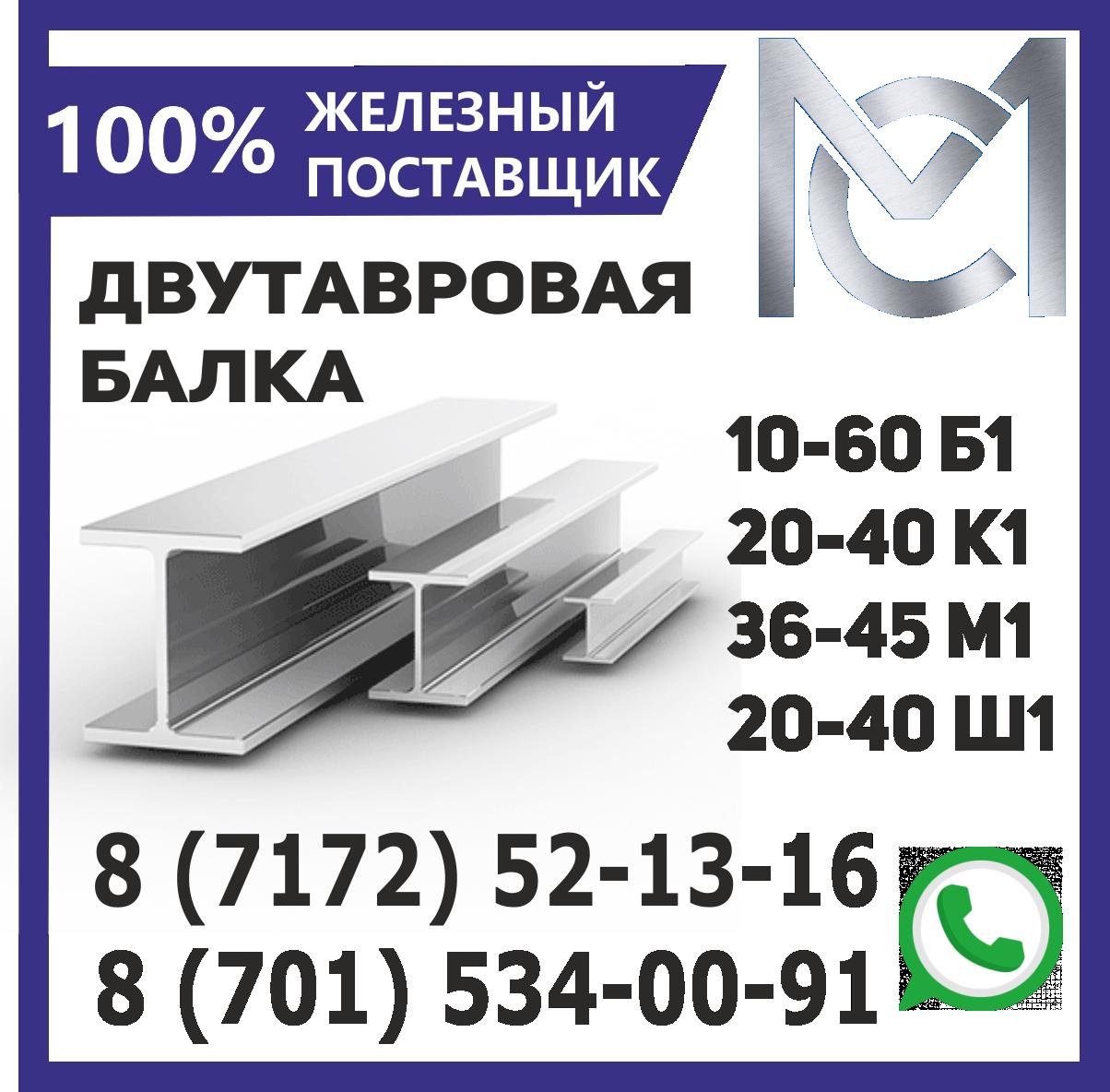 Балка 45 Ш1 двутавровая ГОСТ 8239-93 L 12,0 метров