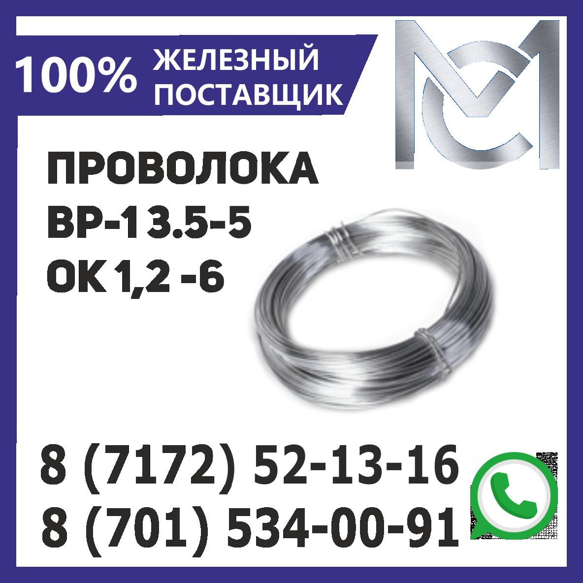 Проволока ВР-1  4,8 - 5,0 бухты