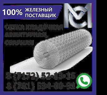 Сетка арматурная д.8(150х150)