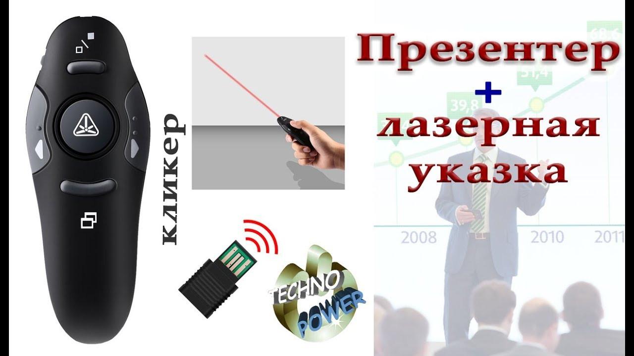 Беспроводной презентер, пульт + лазерная указка