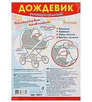 Витоша Дождевик для коляски-люльки и коляски-трансформер из п/э (универсальный), фото 4