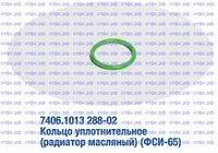 Кольцо уплотнительное (радиатор масляный)032-038-36