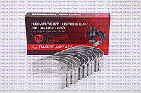 Комплект вкладышей шатунных подшипников (аналог 740.60Д-1000104Р6 и 7405.1000104Р6) (на КАМАЗ Евро 0,1,2)