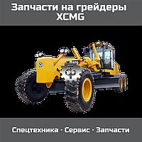 Втулка Грейдер XCMG GR215