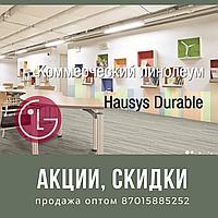 Коммерческий линолеум LG Hausys Durable, 2м х 20м, фото 1