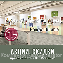 Коммерческий линолеум LG Hausys Durable, 2м х 20м