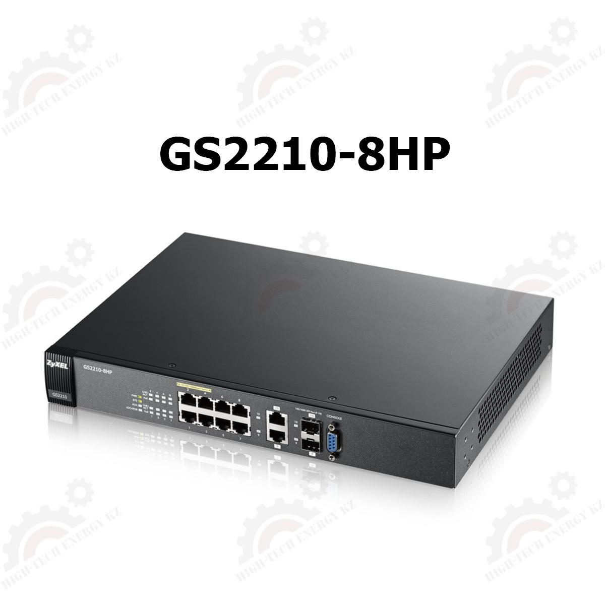 L2 коммутатор PoE+ ZYXEL GS2210-8HP