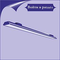 """Торговые светодиодные светильники серии """"Стандарт"""""""