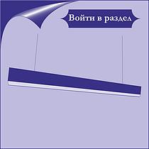 """Торговые светодиодный светильники серии """"Классик"""""""