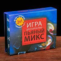 """Игра алкогольная-игральные карты """"Пьяный микс"""", в подарочной коробке, фото 1"""