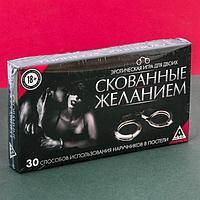 """Игра эротическая для двоих """"Скованные желанием"""", фото 1"""