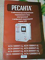 Стабилизатор напряжения Ресанта АСН-10000Н/1-Ц Lux