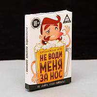 Настольная компанейская алкогольная игра «Не води меня за нос», фото 1