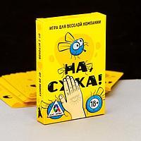 Настольная весёлая игра «На, с*ка!», фото 1