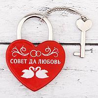 """Замок с ключом """"Совет да любовь"""""""