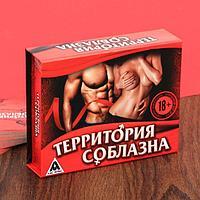 """Игра секс """"Территория соблазна"""" в подарочной коробке, фото 1"""