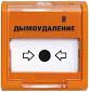 Элемент дистанционного управления электроконтактный ручного запуска систем пожарной автоматики УДП 513-3М