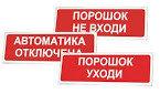 """Табло свето-звуковое Сфера Премиум (ЗУ, 12/24В)            """"Шығу Выход"""""""