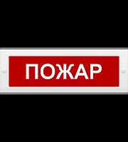 """Табло свето-звуковое Сфера Премиум (ЗУ, 12-24В)            """"Пожар"""""""