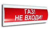 """Табло световое для систем автоматического пожаротушения Сфера (12/24В)   """"Газ кіруге болмайды  Газ не входи"""""""