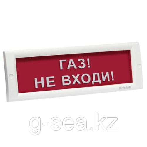"""Табло световое для установки в помещениях Сфера (12/24В)   """"GAS! DO NOT ENTER! Газ! Не входи!"""""""