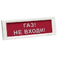 """Табло световое уличное исполнение Сфера (12/24В)   """"Gas - Do Not Enter!  Газ - не входить!"""""""
