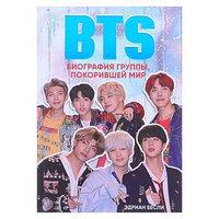 BTS. Биография группы, покорившей мир. Автор Бесли Э.