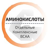 Аминокислоты и BCAA