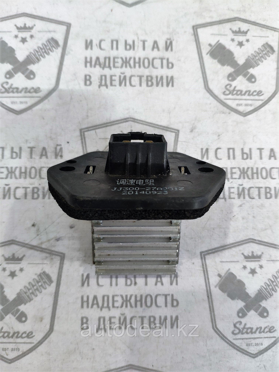 Резистор отопителя JAC S3
