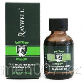 Raywell Beard Oil 50 мл. (масло для бороды)