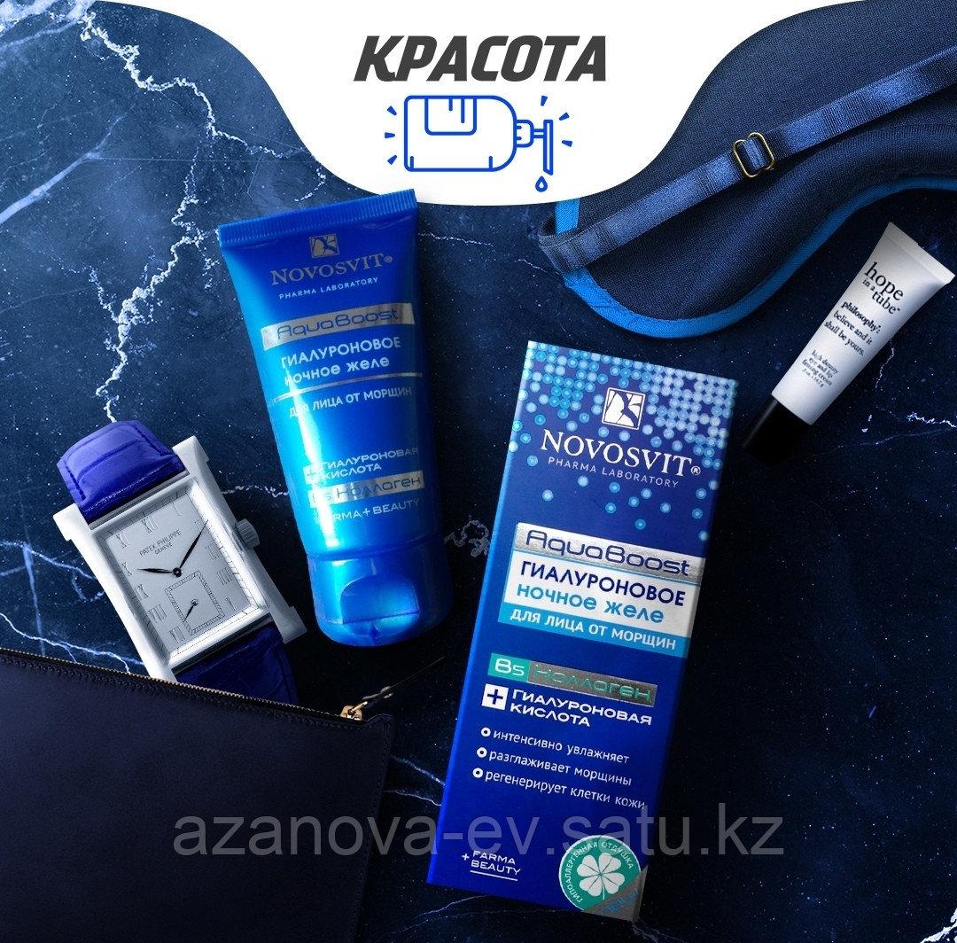 Гиалуроновое ночное желе «AquaBoost» для лица от морщин