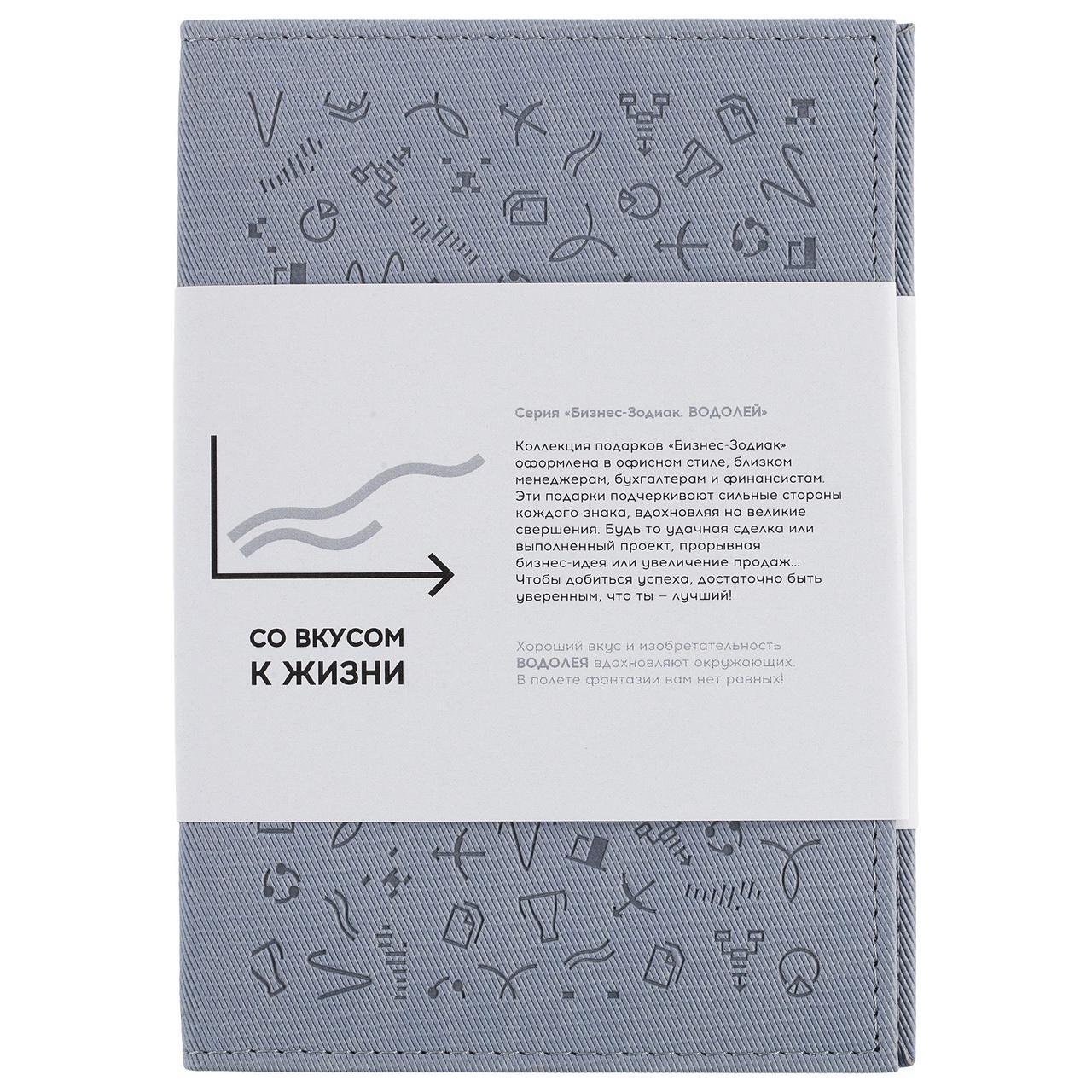 Обложка для автодокументов «Бизнес-зодиак. Водолей»