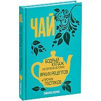 Книга «Чай. Бодрый купаж из терпких историй, ярких рецептов и прочих пустяков», фото 1