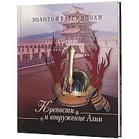 Книга «Крепости и вооружение Азии», фото 1