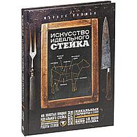 Книга «Искусство идеального стейка», фото 1