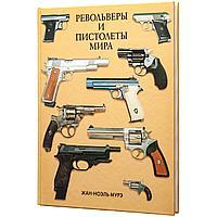 Книга «Револьверы и пистолеты мира», фото 1