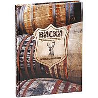 Книга «Виски. Полный справочник», фото 1