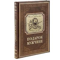 Книга «Подарок мужчине», коричневая, фото 1