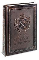 Книга «История Петербурга», фото 1